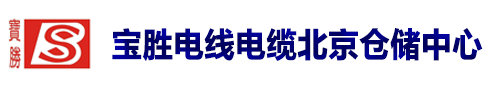中(zhong)科特纜(北京)電(dian)工(gong)科技有(you)限公司(si)
